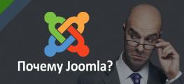 Joomla - оптимальное решение