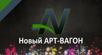 Новый Арт-Вагон