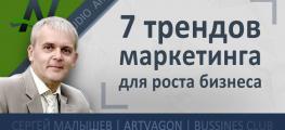 7 трендов маркетинга